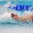 Championnats canadiens de natation 2017